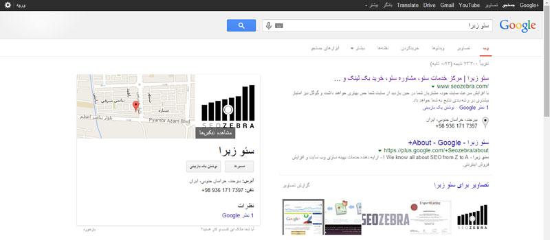 نمایش نقشه در نتایج گوگل